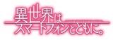 原作は冬原パトラ氏、キャラクター原案は兎塚エイジ氏