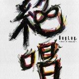 一聖が筆で書き上げた初のベストアルバム『絶唱〜Best of BugLug〜』