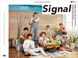 Bullet Train 5th Anniversary Official History Book『Signal』を発売する超特急 (C)SDP