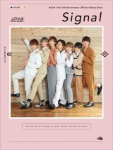 『Signal』表紙カット(C)SDP