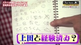 『くりぃむナントカ』特番(C)AbemaTV
