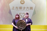『第52回上方漫才大賞』大賞の受賞した海原やすよ ともこ(写真提供:関西テレビ)