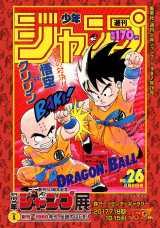 セブンチケット限定の特製プリント『DRAGON BALL』(C)バードスタジオ/集英社