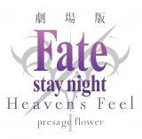 『劇場版Fate/stay night[Heaven's Feel]I.presage flower』(10月14日公開)