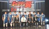 『超体感ステージ 「キャプテン翼」』の製作発表会の模様 (C)ORICON NewS inc.