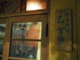 連続テレビ小説『ひよっこ』ヒロイン・みね子が勤める向島電機の女子寮「乙女寮」 (C)ORICON NewS inc.