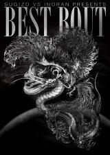 ライブDVD『SUGIZO vs INORAN PRESENTS BEST BOUT〜L2/5〜』
