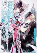武田日向さんが手がけた『異国迷路のクロワーゼ 2』(角川コミックス ドラゴンJr.)の書影