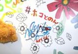 「ホコとのん Jocomomola × non」ポップアップストアの様子 (C)ORICON NewS inc.