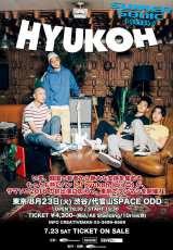 チケットは即完必至?東京でのワンマンライブが決定したhyukoh(ヒョゴ)