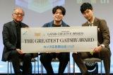 「ザ・グレイテストギャツビー賞」に選ばれた韓国の学生グループ・アデンジャーズ代表(中央)と松田翔太(右)、マンダム社長・西村元延氏