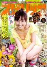 『週刊ビッグコミックスピリッツ』24号表紙カット(C)小学館・週刊ビッグコミックスピリッツ