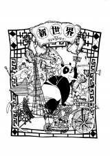 キングコングの西野亮廣が描き下ろしたSILENT SIRENの全国ツアーキービジュアル