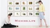 藤原美智子氏の初ライフスタイルブランド「MICHIKO.LIFE」