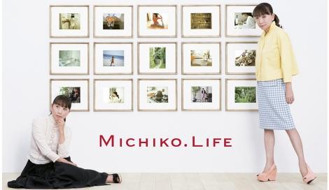 サムネイル 藤原美智子氏の初ライフスタイルブランド「MICHIKO.LIFE」
