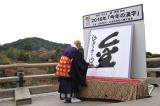 京都・清水寺で森清範貫主が力強く揮毫した今年の漢字は「金」