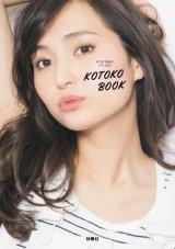 初のパーソナルブック『KOTOKO BOOK』(扶桑社)を発売する山賀琴子
