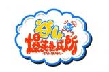 若手芸人を後押しする新しいお笑いオーディション番組『谷4爆笑養成所』6月3日、NHK総合(関西地域のみ)で生放送(C)NHK