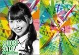 ロッテ「キシリトールガム」発売20周年記念 プロジェクトリーダー20組に選ばれた佐藤詩織のデザイン