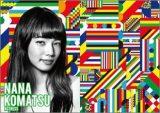 ロッテ「キシリトールガム」発売20周年記念 プロジェクトリーダー20組に選ばれた小松菜奈のデザイン