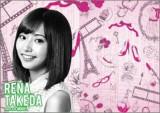 ロッテ「キシリトールガム」発売20周年記念 プロジェクトリーダー20組に選ばれた武田玲奈のデザイン