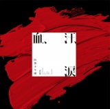 防弾少年団の日本7枚目のシングル「血、汗、涙」