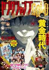『ヤングジャンプGOLD Vol.1』表紙画像