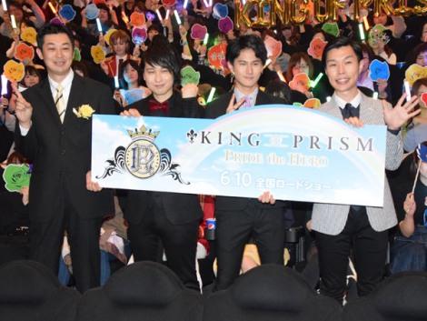 劇場版『KING OF PRISM-PRIDE the HERO-』完成披露試写会に出席した(左から)菱田正和監督、寺島惇太、武内駿輔、岩井勇気 (C)ORICON NewS inc.