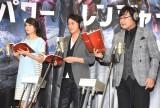 公開アフレコを行った(左から)広瀬アリス、勝地涼、山里亮太 (C)ORICON NewS inc.