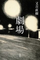 本ランキングの総合部門で1位を獲得した又吉直樹の 『劇場』(新潮社)