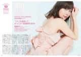 指原莉乃が総選挙V3と有終の美を宣言=『AKB48総選挙公式ガイドブック2017』より(講談社)