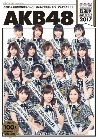 『AKB48総選挙公式ガイドブック2017』表紙センターは指原莉乃(C)講談社