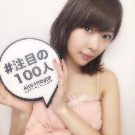『AKB48総選挙公式ガイドブック2017』の「#注目の100人」に選ばれたHKT48・指原莉乃(C)講談社