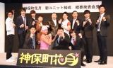 (前列左から)ギガスラッシュ!!、dボタン(後列左から)ぷりずん、ひらっきぱなし、木村祐一、おばたのお兄さん、パンサー (C)ORICON NewS inc.