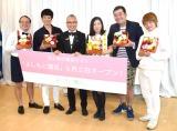 (左から)たかし、庄司智春、石原和幸氏、椿鬼奴、大、おばたのお兄さん (C)ORICON NewS inc.