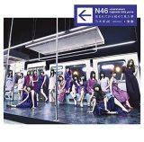 乃木坂463rdアルバム『生まれてから初めて見た夢』通常盤