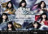 『第9回AKB48選抜総選挙』の開票イベント(6月17日 沖縄・豊崎海浜公園 美らSUNビーチ)をフジテレビが6年連続で地上波独占生中継