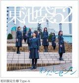 東池袋52デビューシングル「わたしセゾン」初回限定仕様Type-A