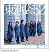 東池袋52デビューシングル「わたしセゾン」初回限定仕様Type-B