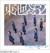 東池袋52デビューシングル「わたしセゾン」初回限定仕様Type-C