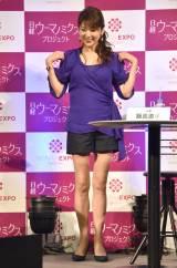働く女性向け総合イベント「WOMAN EXPO TOKYO 2017」でショートパンツ姿を披露した飯島直子 (C)ORICON NewS inc.