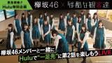 欅坂46主演ドラマ『残酷な観客達』