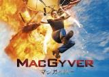 米ドラマ『MACGYVER/マクガイバー』6月14日より海外ドラマ専門チャンネル「スーパー!ドラマTV」で独占日本初放送(C)MMXVII CBS Broadcasting, Inc. All Rights Reserved.