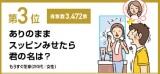 『第30回サラリーマン川柳』の第3位「ありのまま スッピンみせたら 君の名は?」