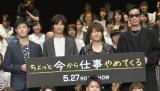 映画『ちょっと今から仕事やめてくる』先行プレミアム上映会に出席した(左から)工藤阿須加、福士蒼汰、小渕健太郎、黒田俊介