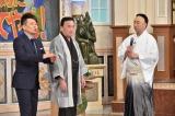 21日放送の日本テレビ系人気バラエティ番組『行列のできる法律相談所』(毎週日曜 後9:00)で因縁の対面を果たす(左から)細川たかし、そのモノマネをするレイザーラモンRG (C)日本テレビ