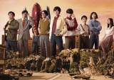ドラマ『怪獣倶楽部〜空想特撮青春記〜』6月よりMBS・TBS深夜枠ほかにて放送(C)『怪獣倶楽部』プロジェクト