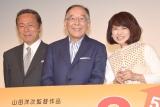 映画『家族はつらいよ2』公開直前舞台あいさつに登壇した(左から)小林稔侍、橋爪功、風吹ジュン (C)ORICON NewS inc.
