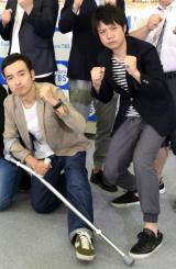 ひざを負傷し杖をついて登場したかもめんたる・岩崎う大(左)と相方の槙尾ユウスケ (C)ORICON NewS inc.