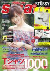 『smart』7月号表紙(宝島社)